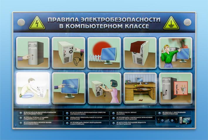 Техника безопасности для детей в школе