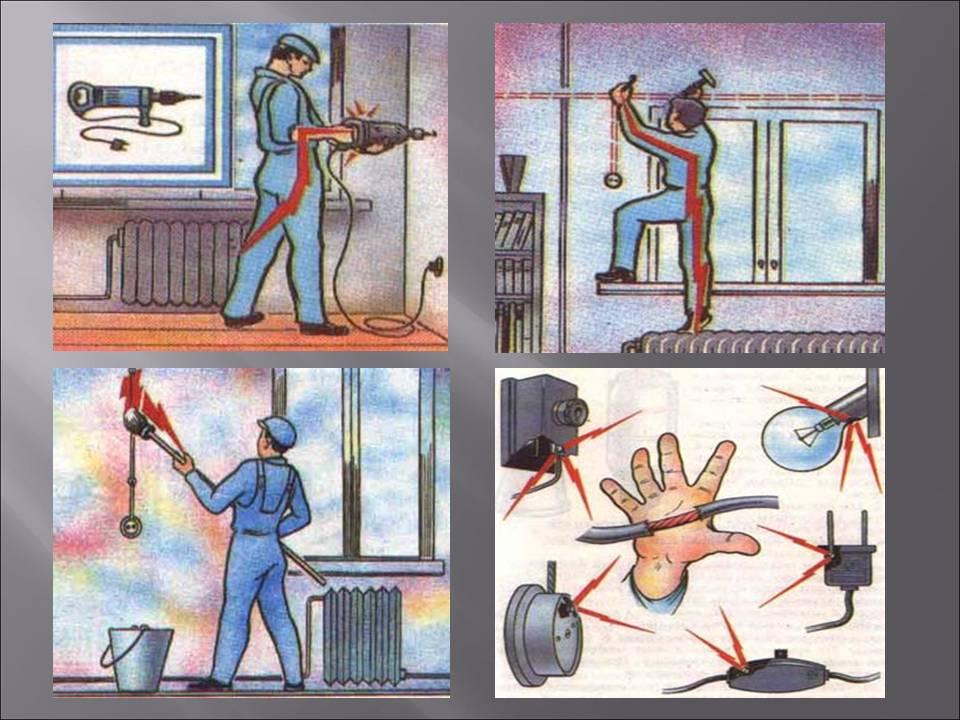 Электро безопасность в картинках