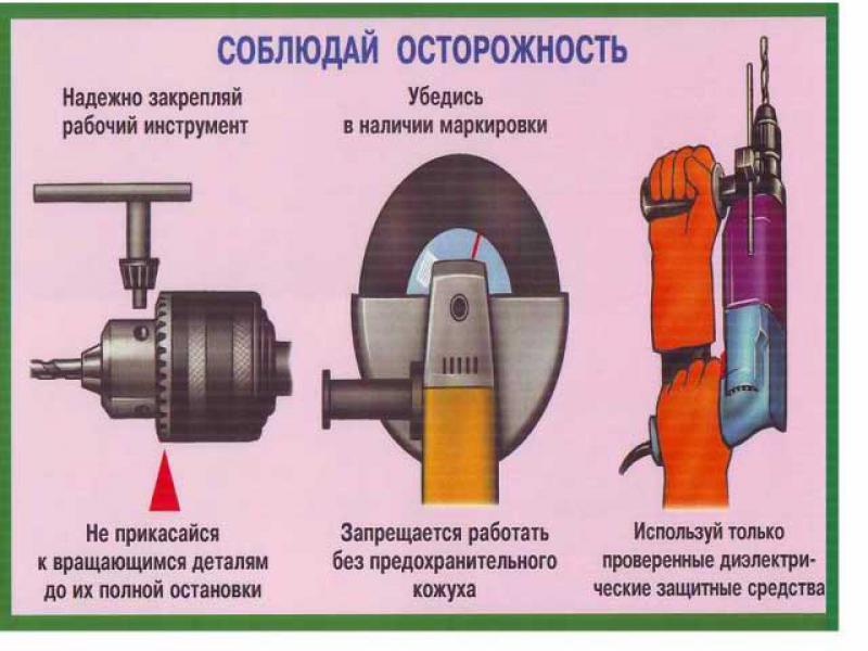 Опасности при работе с электроинструментом