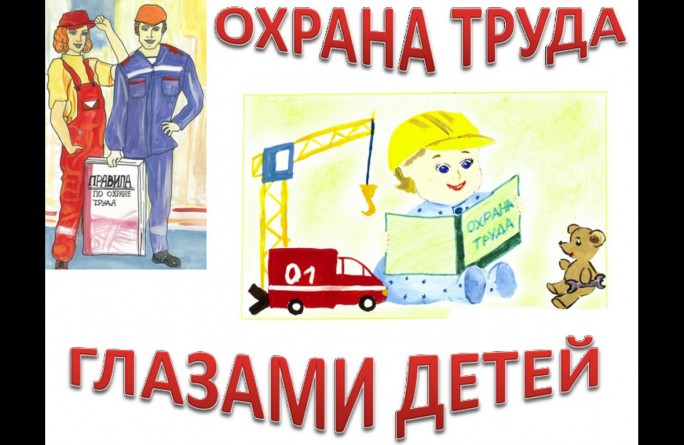 Инженер по технике безопасности в детском доме купить вакуумный упаковщик для дома в москве продуктов
