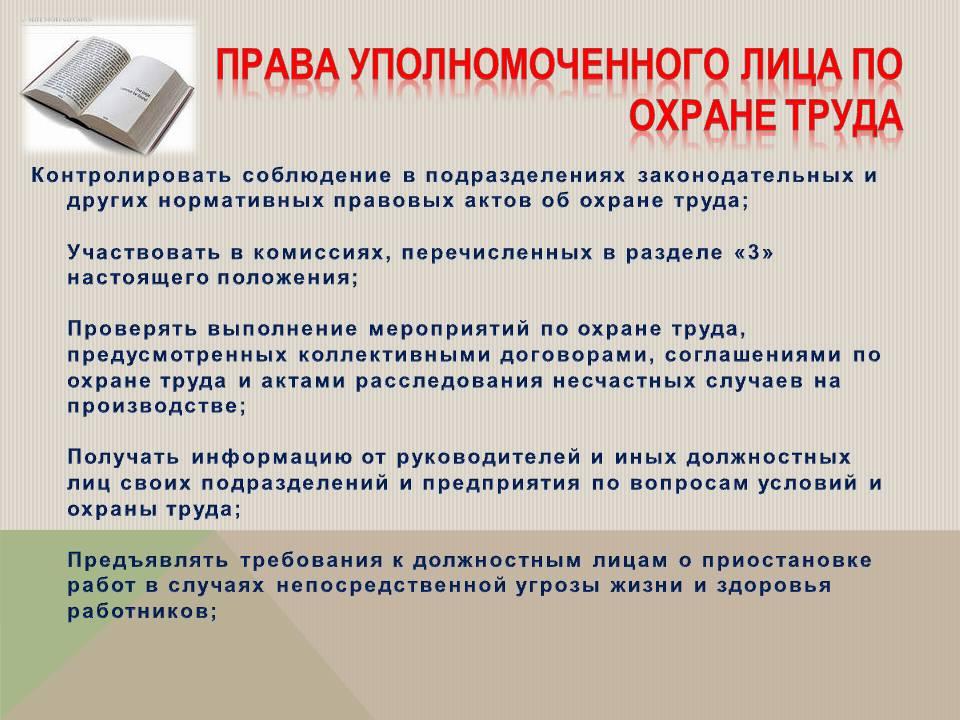 Положение о комиссии по охране труда в организации