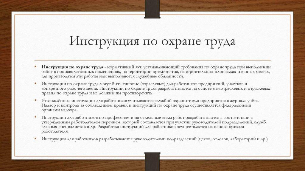 Пересмотр инструкций по охране труда