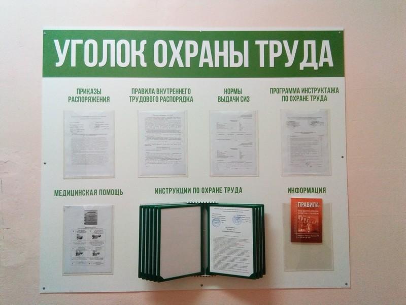 Уголок по охране труда требования