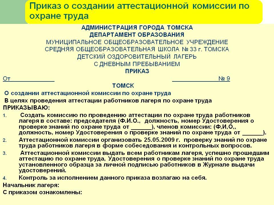 Комитеты (комиссии) по охране труда