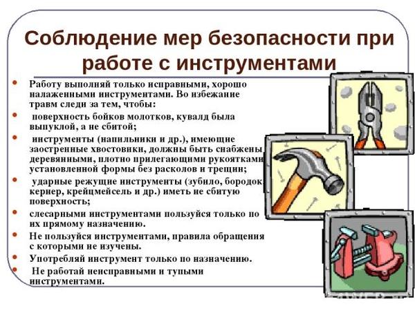 О требованиях безопасности во время работы с ручными инструментами