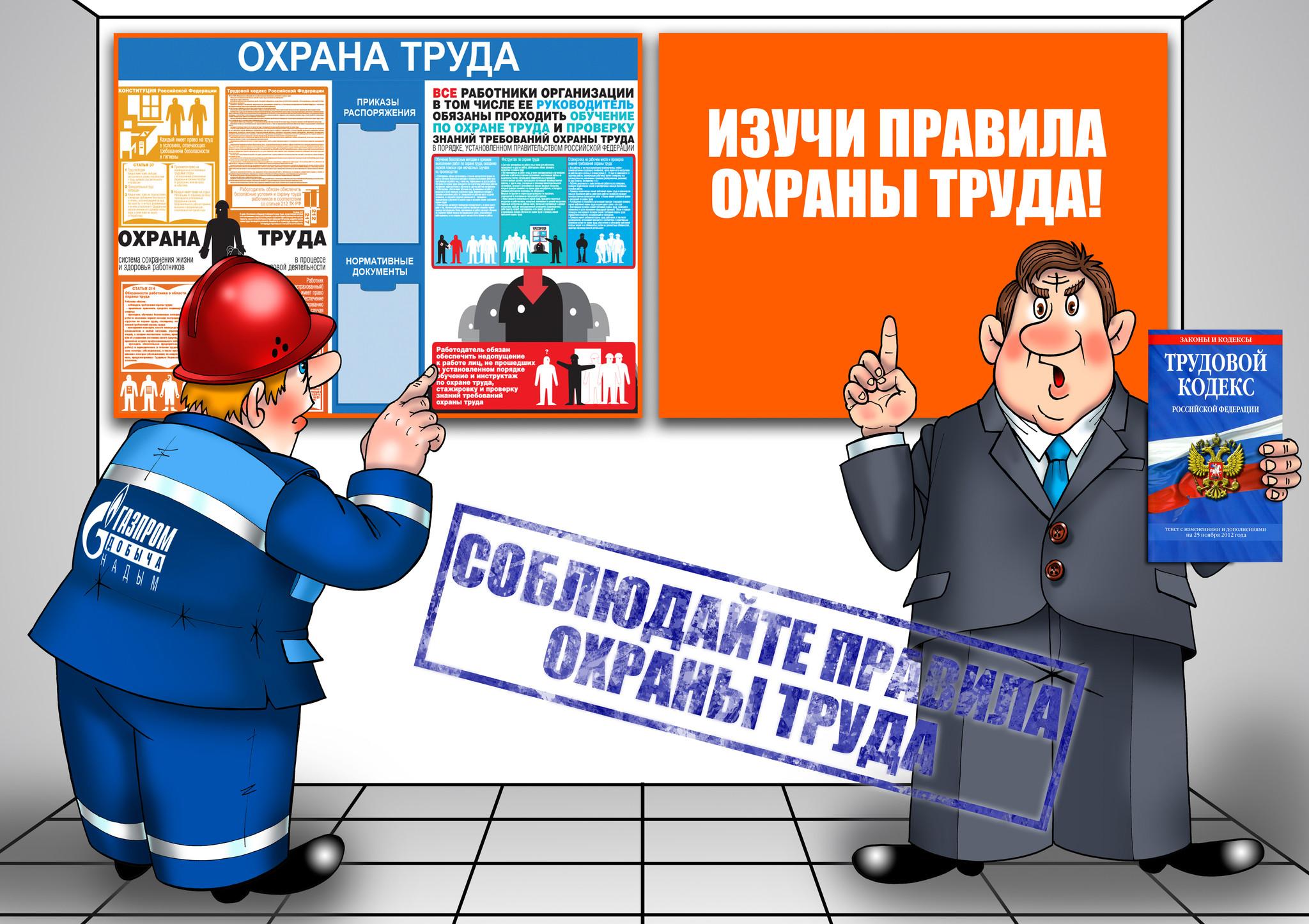 Нормативные документы по охране труда и здоровья