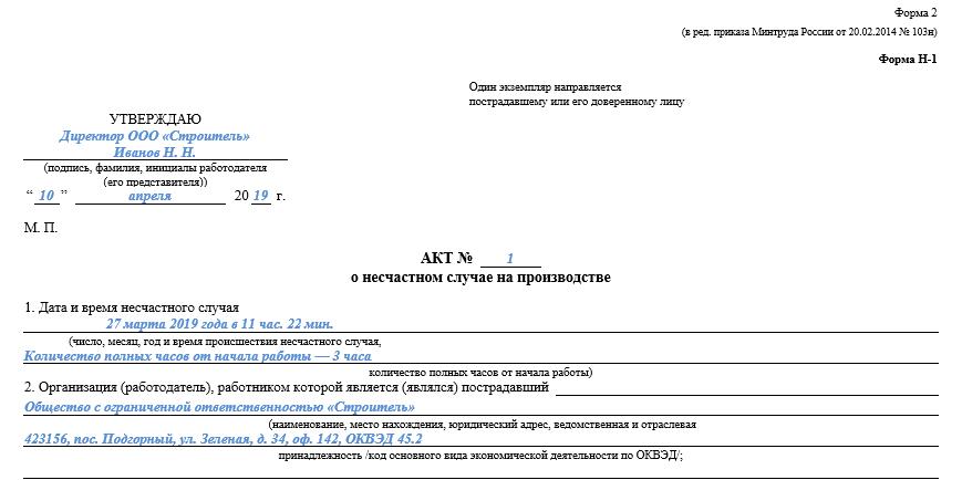Акт о несчастном случае по форме Н-1