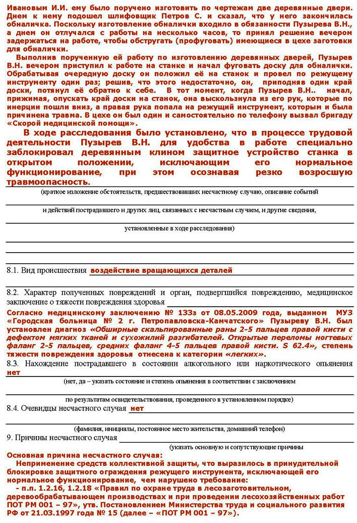 Документы для расследования несчастного случая на производстве и сроки его проведения